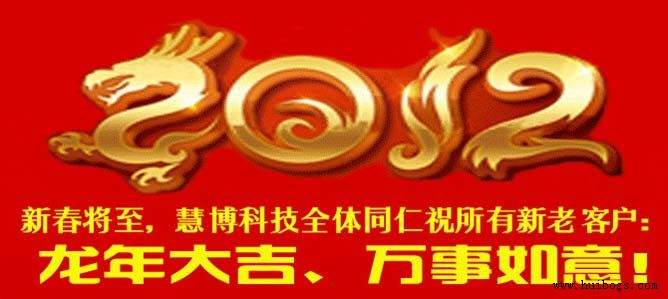 北京慧博时代科技有限公司祝所有客户龙年大吉、万事如意!