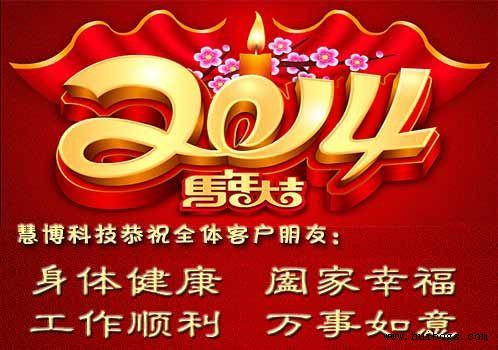 慧博科技2014年春节放假通知