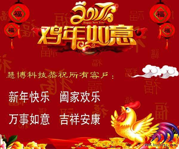 2017年北京慧博时代科技邮箱公司春节放假通知